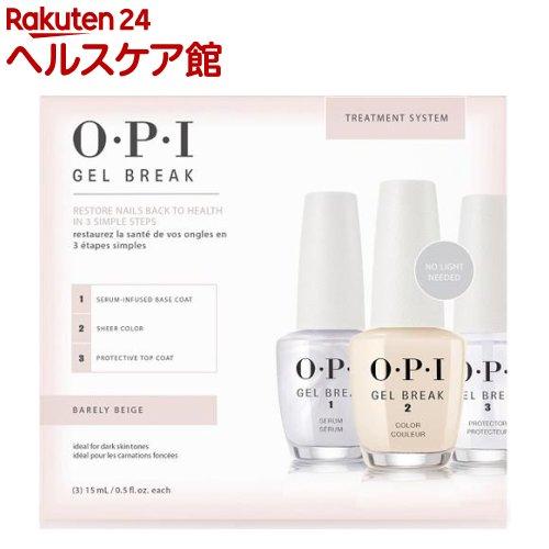 OPI(オーピーアイ) ジェルブレイク トリオパック 3(15mL*3コ入)【OPI(オーピーアイ)】【送料無料】
