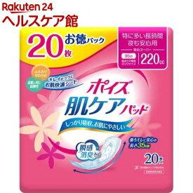ポイズ 肌ケアパッド 吸水ナプキン 特に多い長時間・夜も安心用(安心スーパー) 220cc(20枚入*5袋セット)【ポイズ】