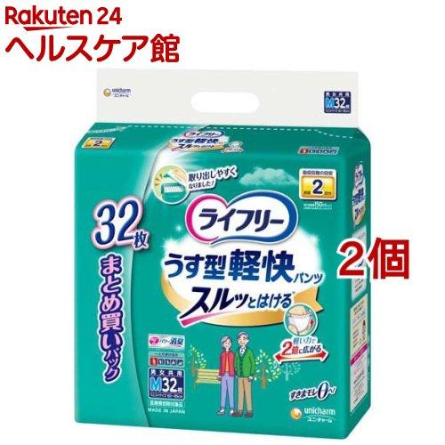 ライフリー うす型軽快パンツ Mサイズ(32枚入*2コセット)【ライフリー】【送料無料】