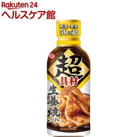 キッコーマン 超生姜焼のたれ(320g)【キッコーマン】