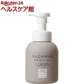 HADAHUG 全身泡せっけん(320ml)