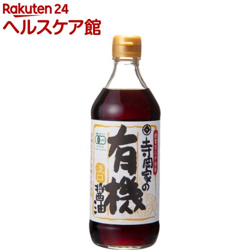 寺岡家の有機醤油 淡口(500mL)【寺岡家の醤油】