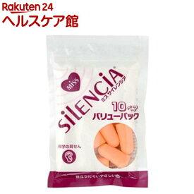 ミス サイレンシア バリューパック(10組)【サイレンシア】