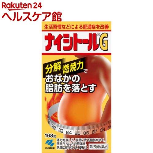 【第2類医薬品】ナイシトールG(168錠)【ナイシトール】