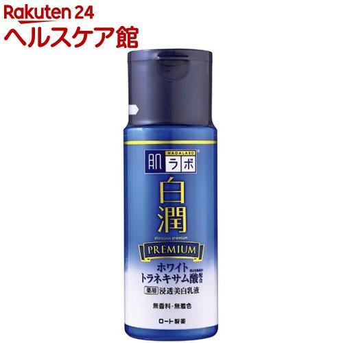 肌ラボ 白潤プレミアム 薬用浸透美白乳液(140mL)【肌研(ハダラボ)】