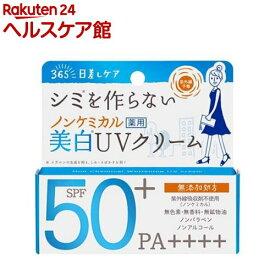 紫外線予報 ノンケミカル薬用 美白UVクリーム(40g)【spts8】【紫外線予報】[日焼け止め]