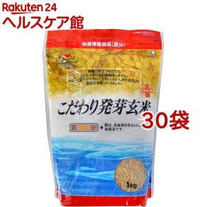 こだわり発芽玄米 鉄分強化(1kg*30袋セット)