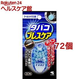 タバコブレスケア クールシトラス味 ストロングタイプ(30粒入*72個セット)【ブレスケア】