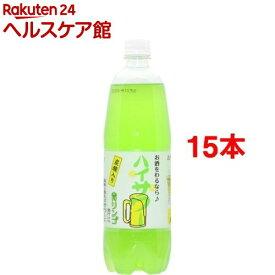ハイサワー ペット 青リンゴ(1000ml*15本セット)【ハイサワー】