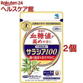 小林製薬のサラシア100(60粒*2コセット)【小林製薬の栄養補助食品】