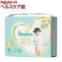 パンパース おむつ はじめての肌へのいちばん パンツ スーパージャンボ L(34枚入)【mam_p5】【パンパース】
