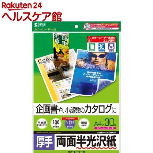 カラーレーザー用半光沢紙 厚手 A4 LBP-KCAGNA4N(30枚入)