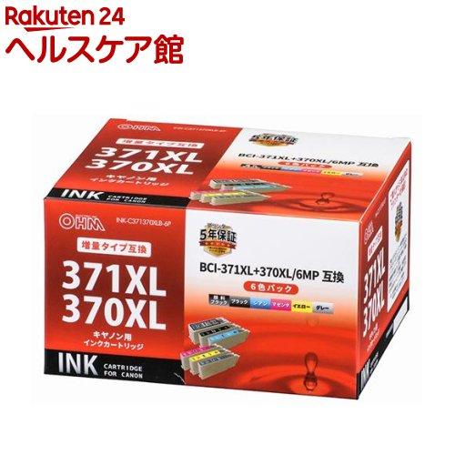 オーム電機 キヤノン互換 BCI-371XL+370XL/6MP 顔料ブラック+染料5色 01-4237(1セット)【オーム電機】【送料無料】