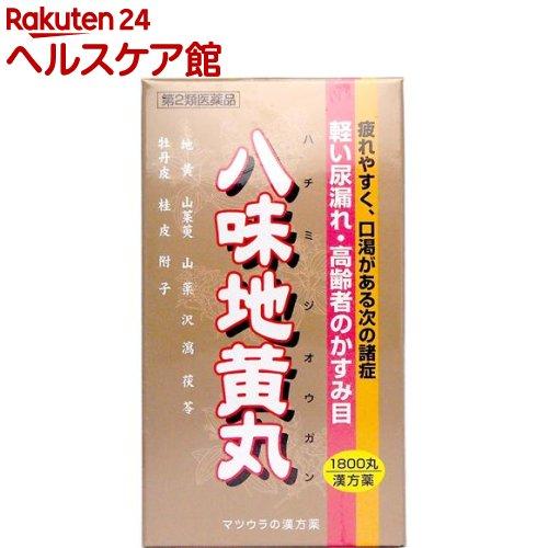 【第2類医薬品】八味地黄丸(1800丸)【送料無料】