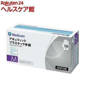 アキュフィット プラスチック手袋 パウダーフリー Mサイズ ACFJP1229C(150枚入)【メディコム】