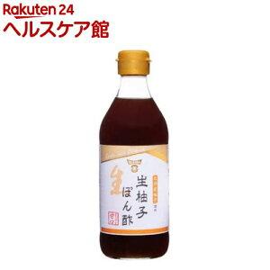 フンドーキン 生柚子ぽん酢(360ml)【フンドーキン】