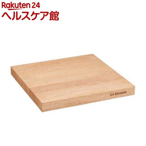 ラバーゼ la base まな板 26cm LB-009有元葉子デザイン(1コ入)【ラバーゼ】