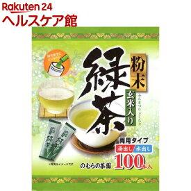 のむらの茶園 粉末玄米入り緑茶 スティック(0.5g*100本入)【spts1】【more30】【slide_h2】