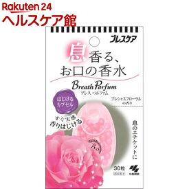 ブレスケア ブレスパルファム はじけるカプセル プレシャスフローラル(30粒)【ブレスケア】