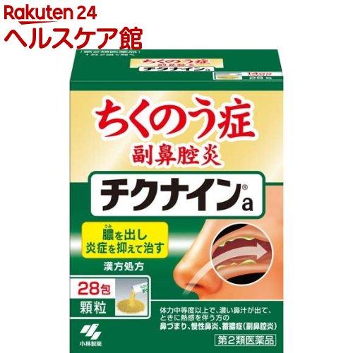 【第2類医薬品】チクナインa(28包)【チクナイン】