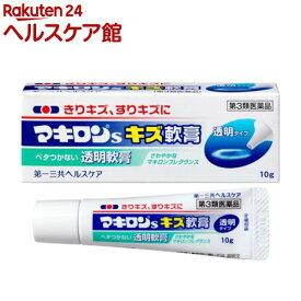 【第3類医薬品】マキロンs キズ軟膏(10g)【more30】【マキロン】