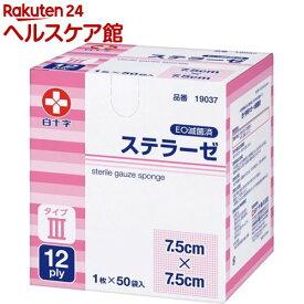 白十字 ステラーゼ 7.5cm*7.5cm 滅菌済 タイプIII 12折(50袋入)【白十字】