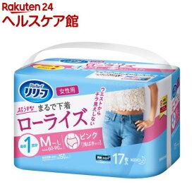 リリーフ パンツタイプ まるで下着 ローライズ 女性用 M-L(17枚入)【リリーフ】