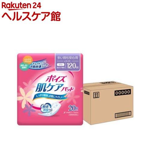 ポイズパッド レギュラー(20枚入*6コパック)【ポイズ】