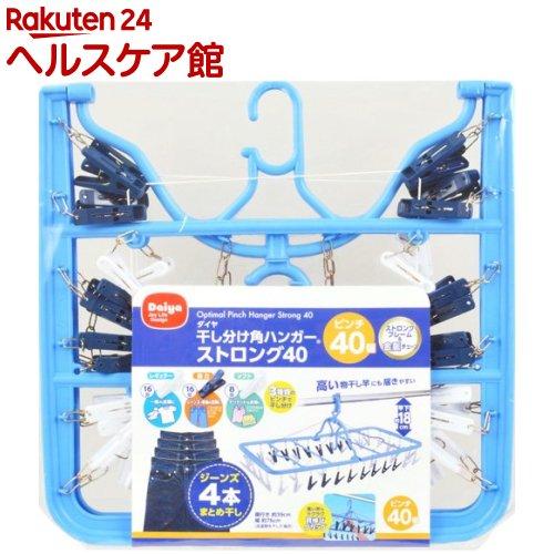 ダイヤ 干し分け角ハンガーストロング40 ピンチ40コ付(1コ入)【Daiya(ダイヤ)】