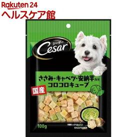 シーザースナック ささみキャベツ安納芋入りコロコロキューブ(100g)【more30】【シーザー(ドッグフード)(Cesar)】
