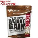 ケンタイ ウェイトゲインアドバンス ミルクチョコ風味(3kg)【kentai(ケンタイ)】【送料無料】