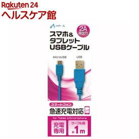 エアージェイ スマホ&タブレットUSBカラーケーブル 1m UKJ2A-1M BL(1コ入)