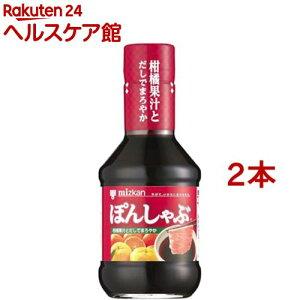 ミツカン ぽんしゃぶ(250ml*2コセット)【ミツカン】