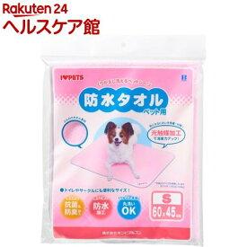 防水タオル ピンク Sサイズ(1枚入)【防水タオル】