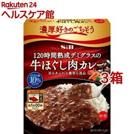 濃厚好きのごちそう 120時間熟成デミグラスの牛ほぐし肉カレー 中辛(150g*3箱セット)