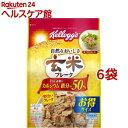 ケロッグ 玄米フレーク(400g*6コセット)【玄米フレーク】