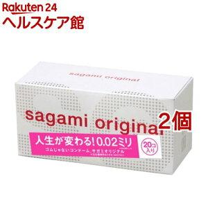 コンドーム サガミオリジナル002(20コ入*2コセット)【サガミオリジナル】