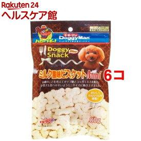 ドギースナックバリュー ミルク風味ビスケットMini(80g*6コセット)【ドギースナックバリュー】