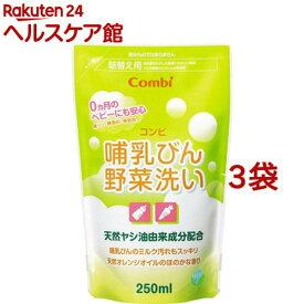 コンビ 哺乳びん野菜洗い 詰替え用(250ml*3コセット)【哺乳びん野菜洗い】