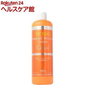 プロステージ VC100 ビタミンC モイスチャーローション リッチ(500ml)【プロステージ(PROSTAGE)】