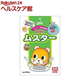 ひかり ムスター(400g)【ひかり】