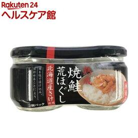 北海道産熟成焼鮭荒ほぐし(50g*2個入)