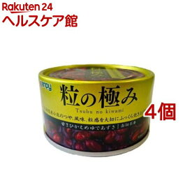 Kanpy(カンピー) 粒の極み(210g*4コセット)【Kanpy(カンピー)】[缶詰]