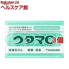 ウタマロ 洗濯用石けん(133g*3コセット)【more30】【ウタマロ】