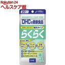 DHC らくらく 20日(120粒)【DHC サプリメント】