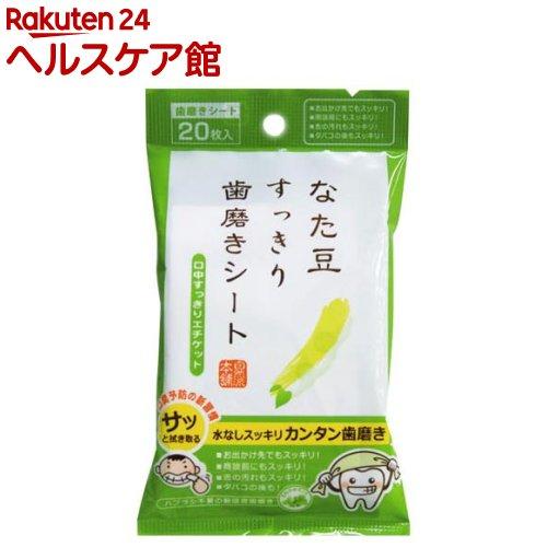 なた豆すっきり歯磨きシート(20枚入)【なた豆すっきり】