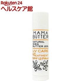 ママバター UVケアリップトリートメント(4g)【ママバター】[リップクリーム]