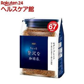 AGF ちょっと贅沢な珈琲店 モダン・ブレンド 袋(135g)
