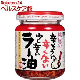 桃屋の辛そうで辛くない少し辛いラー油(110g)【spts4】