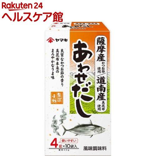ヤマキ 薩摩産鰹節と道南産昆布あわせだし(4g*10袋入)【ヤマキ】